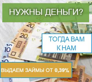 Заявка на займ в батайске